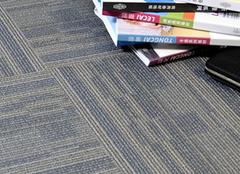 pvc地毯到底怎么挑选 这样才是正确的
