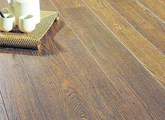 选择哪种木地板更好 不同材质给你不同的风格体验