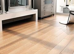选购环保木地板的要点有哪些 让保护从地板开始