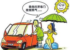 开车使用空调的五大误区 别拿生命赌
