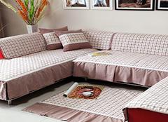 沙发套选购小诀窍 沙发也能玩出新花样