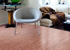 为家居选购安装软木地板 为生活带来优质体验