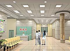 医院装修有什么原则 这下知道了吗?