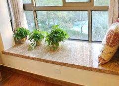 安装大理石窗台的注意事项 提升房间颜值的时候来了