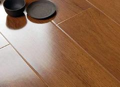 复合木地板保养原则详解 给你的地板最好的保护