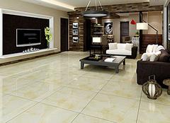 四步教你选择优质的客厅瓷砖