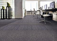 办公室铺地毯的好处与价格 打造舒适办公空间