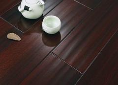 木地板样式怎么选 地板花色搭配小窍门