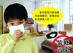 检测装修污染的方法介绍 还你一个标准的室内环境