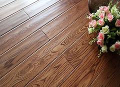 揭秘橡木地板挑选的四个误区