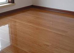 为家居选购实木地板 为生活带来舒适回馈