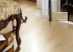 复合地板的品牌哪个好 前三名品牌介绍