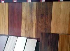 实木地板、复合地板和强化地板大比拼 先收藏