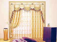 选购窗帘布艺的技巧 装饰我们居室