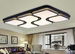 购买客厅吸顶灯的技巧都有哪些 让客厅尽显奢华