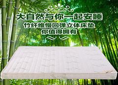 竹纤维床垫都有哪些好处 让你睡眠更舒适