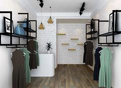 小服装店装修有什么技巧 面积小但能赚钱