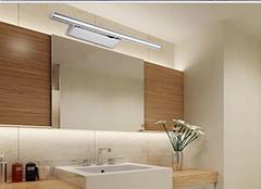 安装浴室镜前灯的搭配小技巧 三点告诉你