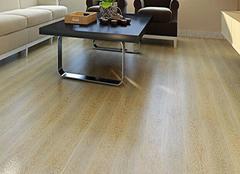 选购采暖实木地板要求 为居室添新意