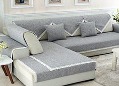 制作布艺沙发套的材料有哪些 给沙发最周全的保护