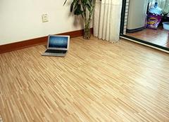 家居地板革的优缺点 不可或缺的铺地材料
