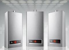 天然气热水器哪个牌子好 大家都喜欢这几个