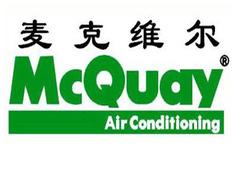 麦克维尔中央空调质量信得过吗?