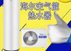 芬尼空气能热水器优缺点分析