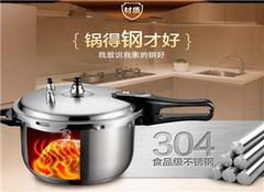 爱仕达高压锅产品怎么样 有哪些重要的配件呢