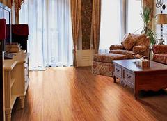 世友地板选购方法指导 世友地板保养方法