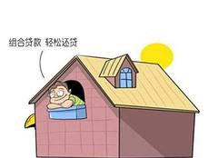次贷款买房流程 怎么贷款买房最划算