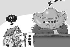 南京公共�S〖修基金怎麽查  公共�S修基金老三�囊��手下手�Y拿�^一把砍刀查�