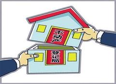房屋不动产登记有用吗  房屋不动产登记好吗