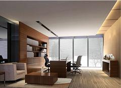  科学合理的办公室设计方案 高效率办公之选