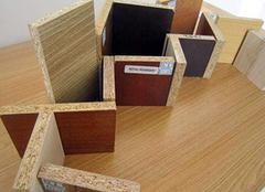 颗粒板和生态板哪个好 两者之间有何区别
