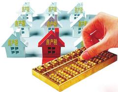 房产税的计算方法都有哪些 计税依据是什么