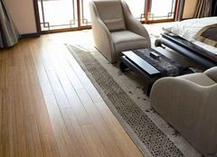 竹地板与木地板该选哪个 实力比拼不再犹豫
