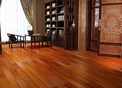 如何验收地板铺装效果 地板铺装效果图