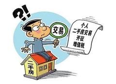 深圳二手房交易流程 2018年买房请注意