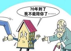 房屋产权证明如何写 买房必知