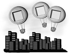 南京二手房房产税的种类都有哪些