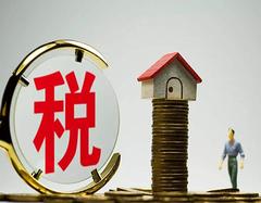 杭州房产税怎么缴纳 滞纳金怎么算