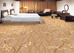 涤纶地毯优缺点分析 给你全面介绍