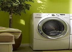 家用洗衣机选购注意要素  一样都不能疏忽