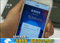 """平昌冬奥今晚闭幕 武大靖将有一个新身份!""""北京八分钟"""" 你也能参与!"""