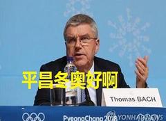 国际奥组委:平昌冬奥会空前最佳!中国网友回复很一致