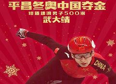 """日本人如何看中国短道速滑比赛遭""""误判"""""""