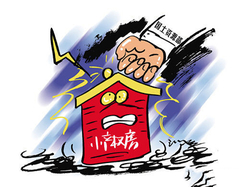 小产权房是什么意思  小产权房能买吗