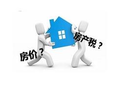 房产税开征后 房子不值钱了吗?数据显示.....