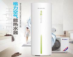 格力空气能热水器怎么样 格力空气能热水器报价